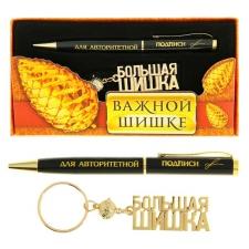 """Набор подарочный 2 в 1 """"Важной шишке"""" (ручка, брелок)"""