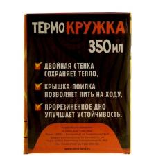 "Термокружка ""Спасибо деду за победу!"" 350 мл"