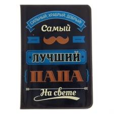 """Обложка для паспорта """"Папа"""""""