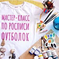 Роспись футболок мастер класс