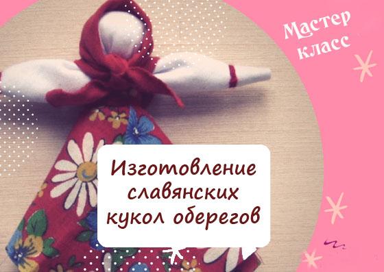 Изготовление славянских кукол оберегов мастер класс