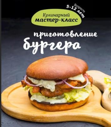 Кулинарный мастер класс по приготовлению бургеров