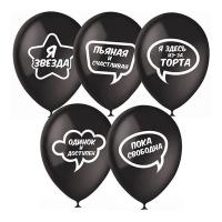 Воздушные шарики для селфи с друзьями с гелием