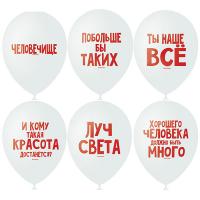 "Шары с гелием «Хвалебные"" белые"