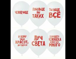 """Шар с гелием «Хвалебные шары"""" пастель, 2 ст."""