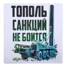 """Наклейка """"Тополь санкций не боится"""""""