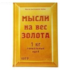 """Ежедневник """"Мысли на вес золота"""" 96 листов_0"""