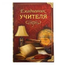 """Ежедневник """"Ежедневник учителя"""" 80 листов"""