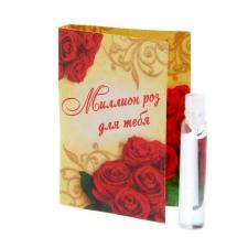 "Открытка с аромаэссенцией ""Миллион роз для тебя"", аромат розы"