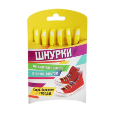 Прикол шнурки резиновые (набор 6 шт), цвет желтый