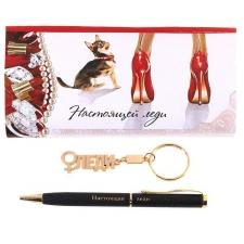 """Набор 2 в 1 """"Настоящей леди"""": ручка и брелок"""