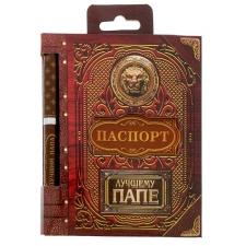 """Подарочный набор """"Лучшему папе"""": обложка для паспорта, ручка"""