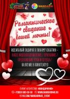 Поздравление \ признание в кинотеатре в Липецке