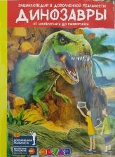 Энциклопедия 4D в дополненной реальности «Динозавры»
