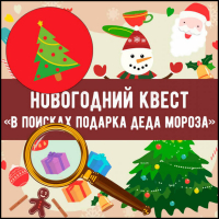 Новогодний квест для детей «Найди мешок Деда Мороза с подарками»