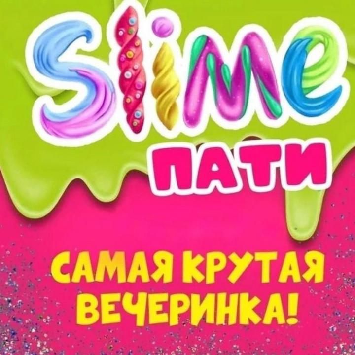 Слайм шоу / мастер-класс по слаймам